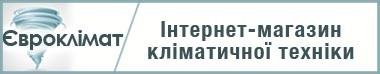 Кліматична техніка. Кондиціонери, вентилятори Львів. Ціни інтернет магазину